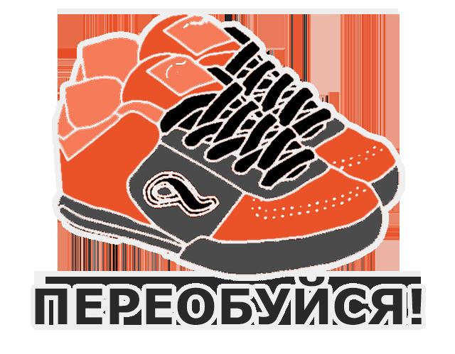 Переобувайтесь в сменную обувь